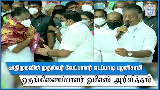 ops-announces-cm-candidate-o-panneerselvam-edappadi-k-palanisamy-aiadmk-hindu-tamil