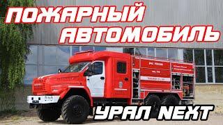 Автомобиль пожарно-спасательный АПС-6,0-40/4 (4320) на базе УРАЛ NEXT