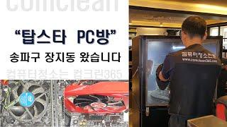 송파구 장지동 탑스타PC방 컴퓨터청소 모습입니다.