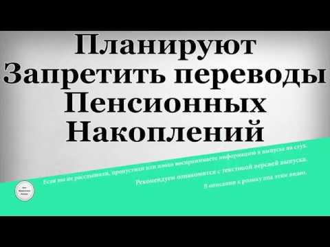 Планируют Запретить переводы Пенсионных Накоплений