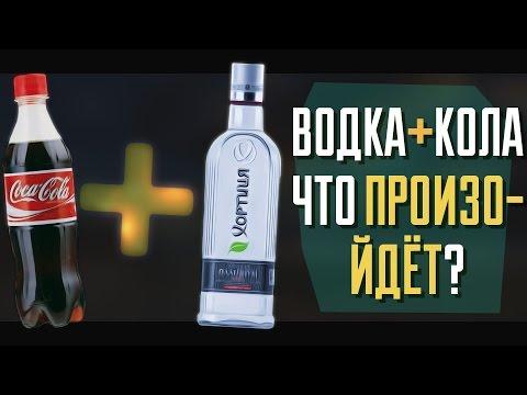 Кола+ВОДКА !   Что будет если в колу добавить водку? COCA COLA+VODKA! Жгем колу?!