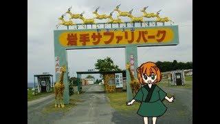 【バーチャルYouTuber】岩手サファリパークに行って来たど【イシノマキ】
