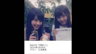 説明 bay fm「ON8+1」 2015年5月20日放送 乙女新党出演部分のみ 曲カット.