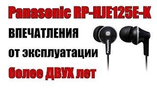 Panasonic RP HJE125E-K. Впечатления после 2 ЛЕТ эксплуатации