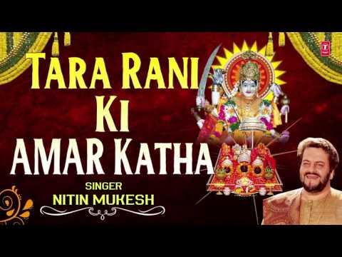 Tara Rani Ki Amar Katha, Devotional Story By Nitin Mukesh I Art Track
