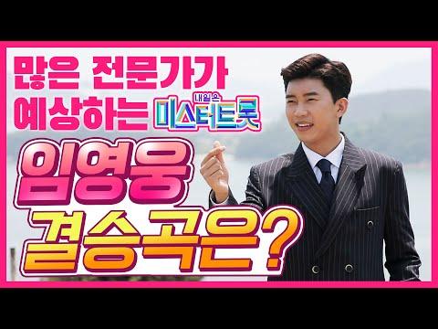많은 전문가가 예상하는 임영웅 결승곡은? #나훈아 #박우철 #남자의인생 #연모