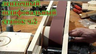 Ленточный Шлифовальный Станок С Лентой 96 см  Своими Руками  Часть 2