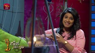 2020-11-27 | අපේ සිංදුව | Ape Sinduwa | Programme 30 | @Sri Lanka Rupavahini  Thumbnail