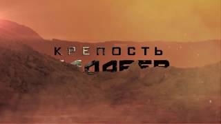 Крепость Бадабер (мини-сериал) - Русский трейлер (2018)