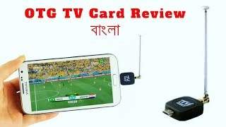 OTG TV Card For Android Mobile Review Bangla !!! Mini Micro USB Android Mobile TV Tuner Receiver !!!
