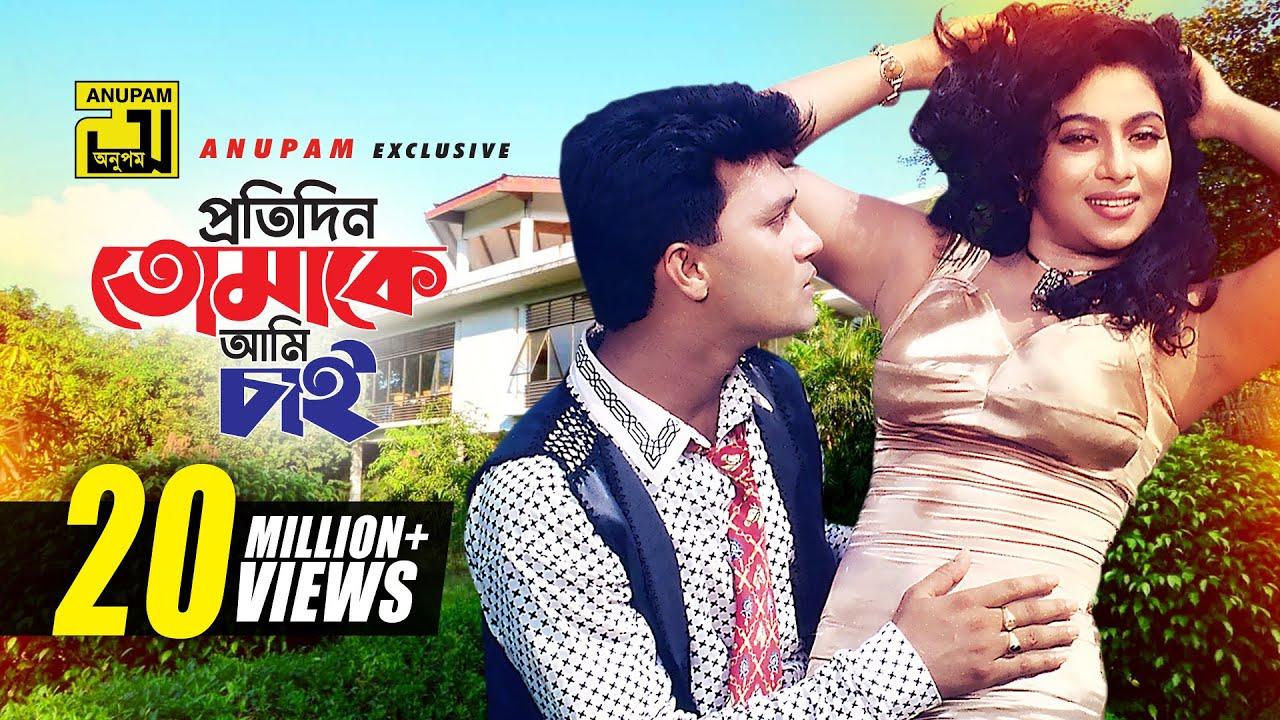 Download Protidin Tomake Ami   প্রতিদিন তোমাকে আমি চাই   Shabnur, Shakil Khan & Bapparaj   Amar Ontore Tumi