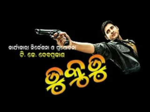 Dukudu odia dubbed movie