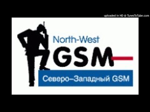 Чугунный скороход - Северо-Западный GSM