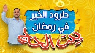 بيت الحج - طرود الخير في رمضان | طيور الجنة thumbnail