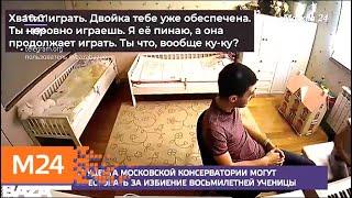 Суд изберет меру пресечения студенту Московской консерватории за избиение ученицы - Москва 24
