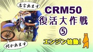【CRM50】レストア#5 エンジン始動 8年からの眠りを覚まして【2スト】 thumbnail
