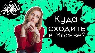 Смотреть видео Куда сходить в Москве? #26 онлайн