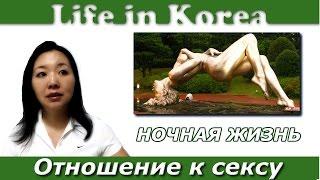Отношение к сексу и ночная жизнь в Корее