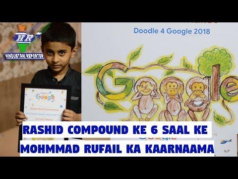 Rashid Compound Ke 6 Saal Ke  Mohmmad Rufail Ka Kaarnaama    Hindustani Reporter  