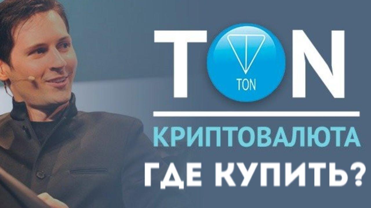 Криптовалюта Gram (TON) | Где купить?