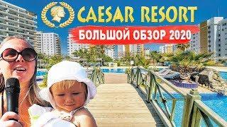Цезарь Резорт 2020 Большой обзор Северный Кипр