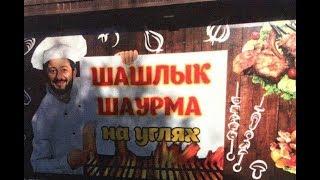 Реклама шаурмы с фото Галустяна