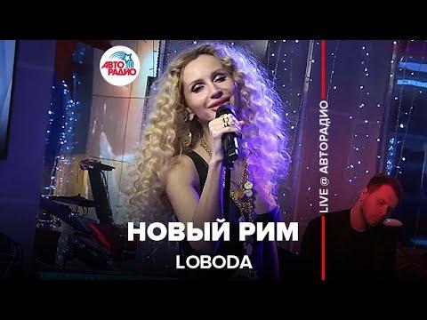 LOBODA - Новый Рим (LIVE @ Авторадио)