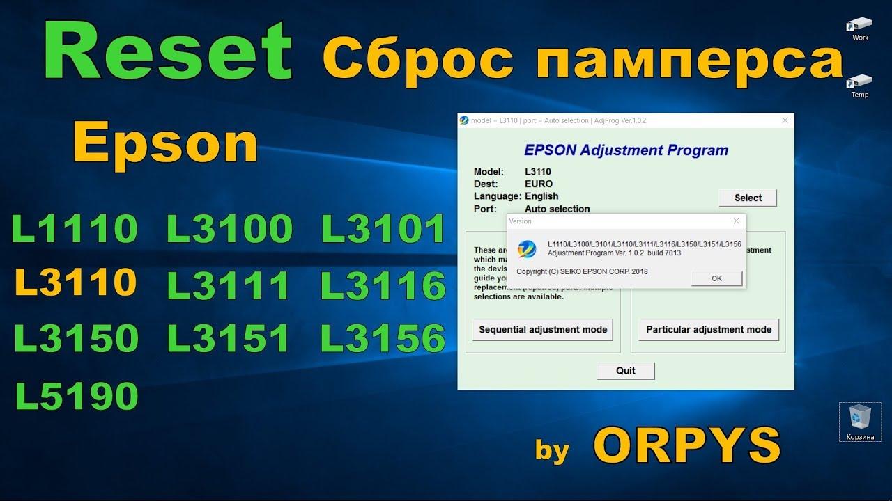 Reset Epson L1110, L3100, L3101, L3110, L3111, L3116, L3150, L3151, L3156,  L5190