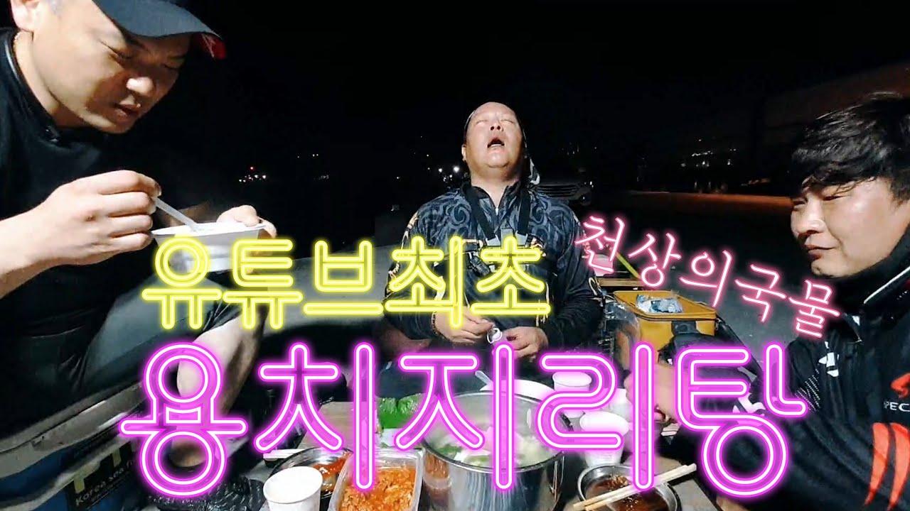 [바다낚시]유튜브 최초!! 부산바다 용치지리탕!!!도전