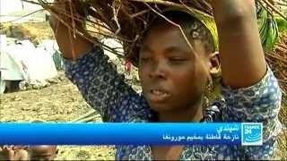 ريبورتاج I  جمهورية  الكونغو الديمقراطية- نساء المخيمات: فريسة سهلة للذئاب البشرية