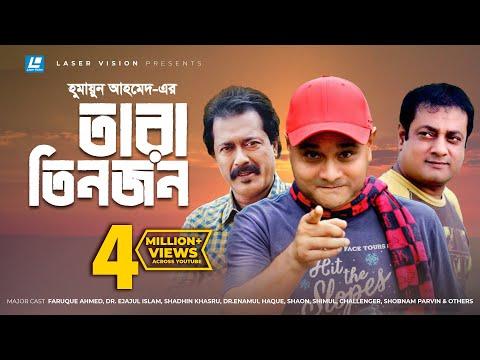 Tara Tin Jon | Bangla Natok | Humayun Ahmed | Faruque Ahmed, Dr. Ejajul Islam