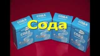 Сода. Лечение содой. Как вывести паразитов при помощи соды и избавиться от различных заболеваний.