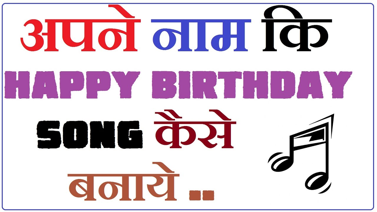 How To Make Happy Birthday Song With Your Name Hindi Video Youtube