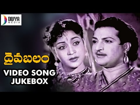Daiva Balam Telugu Movie | Video Songs Jukebox | NTR | Jamuna | Girija | Gummadi | Divya Media