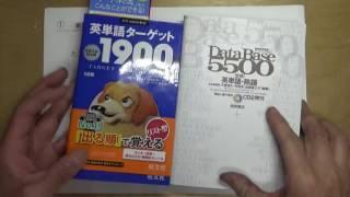 籐塾 大学受験英語の効率の良い勉強法 1/2.