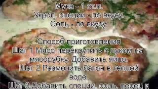 Котлеты с сыром рецепт.Котлеты в соусе из плавленного сыра