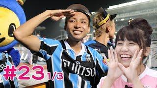 フットボールチャンネルの次世代サッカー情報番組『F.Chan TV』。今回の...