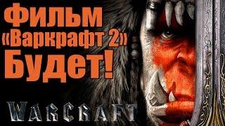 """Фильм WARCRAFT 2 - Фильм Будет [Продолжение фильма """"Варкрафт""""]"""
