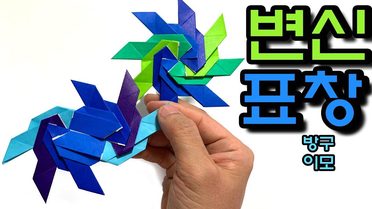 폭풍간지 닌자 표창 종이접기 표창 접기 표창 만드는 법 닌자표창접기 방구이모 종이접기 banggu origami