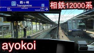 JR直通用新型車両 相鉄12000系 前面展望 各停 横浜-海老名