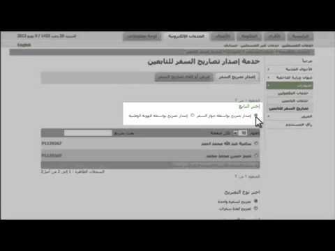 إصدار لتصاريح السفر من أبشر - الجوازات