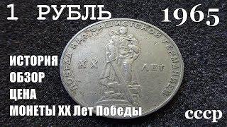 Цена и обзор монеты 1 рубль 20 лет победы над Германией