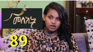Meleket Drama - Part 89 (Ethiopian Drama)