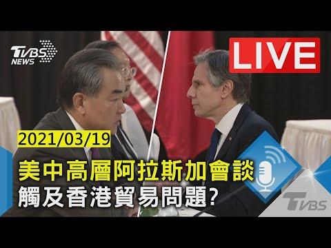 美中高層阿拉斯加首日會談  觸及台港和貿易問題?(原音呈現)|完整版|20210319|TVBS新聞|LIVE