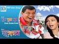 Download Dum Duma Dum | দুম দুমা দুম | Hungama | Bengali Film Dance Song | Mithun | Rituparna | Heart  MP3 song and Music Video