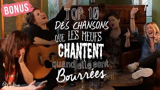 "BONUS : TOP 10 DES ""ALCOHOL SONG"" DE MEUF"