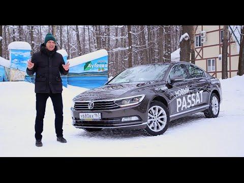 VW Passat 2016 Тест Драйв 2016 VW Passat Review Обзор Игорь Бурцев