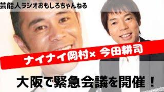 芸能人ラジオ おもしろチャンネル ナインティナイン岡村隆史×今田耕司、...