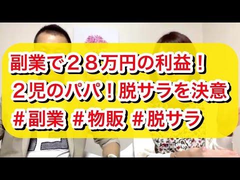 副業で28万円の利益達成!2児のパパ!脱サラを決意!!