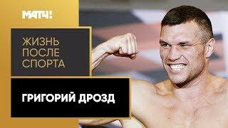 «Жизнь после спорта». Григорий Дрозд